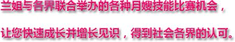 福彩3d玩法月嫂培训班举办大会