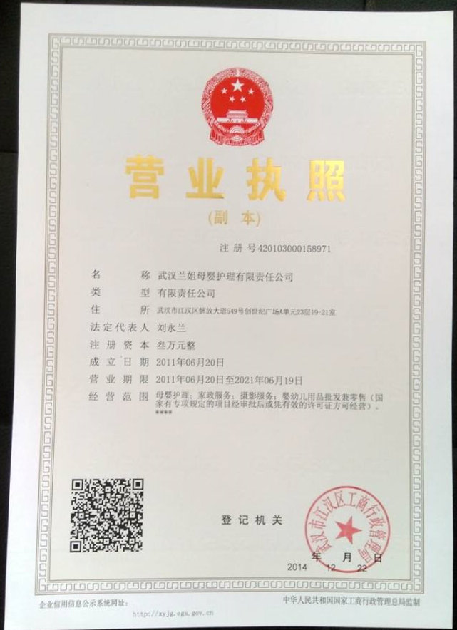 武汉福彩3d玩法贴心月嫂公司