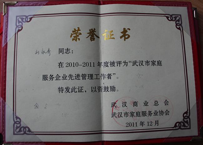 福彩3d玩法月嫂刘永秀的获奖证书