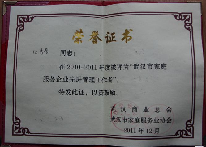 福彩3d玩法月嫂任秀荣的获奖证书