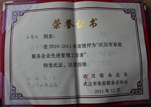 福彩3d玩法月嫂王絮芝的获奖证书