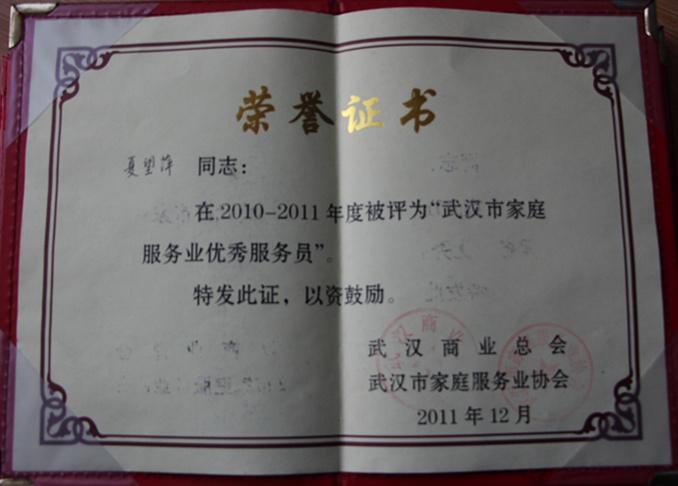 福彩3d玩法月嫂夏望萍的获奖证书
