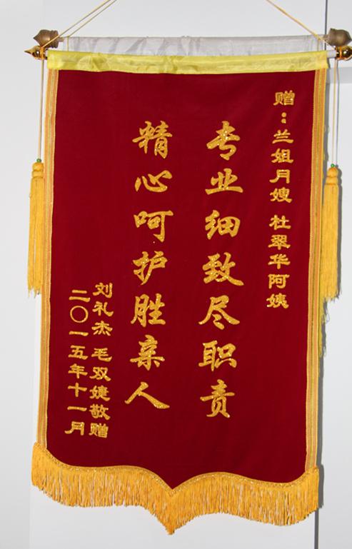 客户刘先生送给福彩3d玩法月嫂公司的旌旗