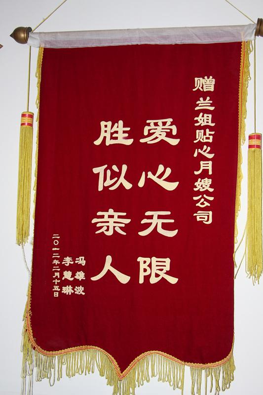 客户冯先生送给福彩3d玩法月嫂公司的旌旗