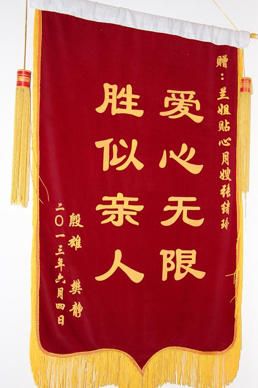 客户殷先生送给福彩3d玩法月嫂公司的旌旗