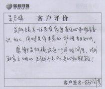 福彩3d玩法月嫂-吴召娣