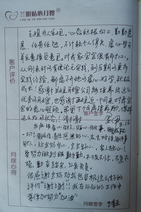 福彩3d玩法月嫂王春兰客户评价