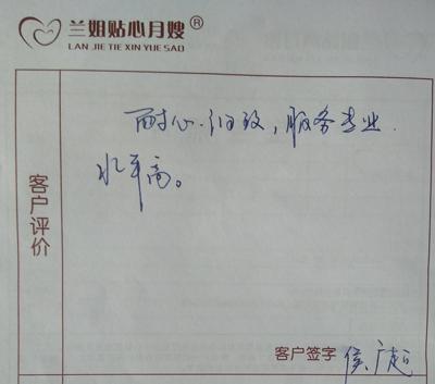 福彩3d玩法月嫂王治兰客户评语2