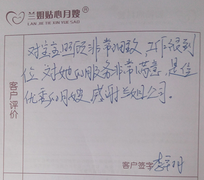 福彩3d玩法月嫂王春兰 王春兰回岗日志