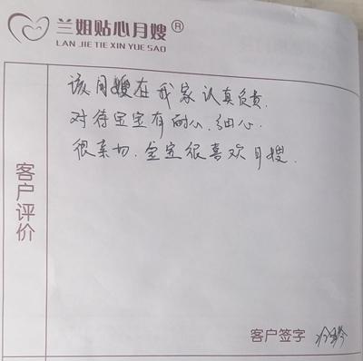 福彩3d玩法月嫂王治兰 王治兰回岗日志
