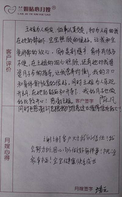 福彩3d玩法月嫂王春兰