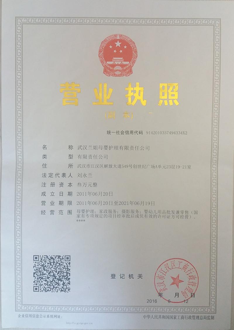 武汉月嫂福彩3d玩法营业执照
