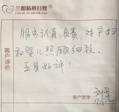 王春兰回岗日志